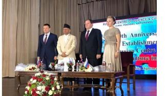काठमाडौंमा रूसी विज्ञान तथा संस्कृति केन्द्रको चालिस औं वार्षिकोत्सव ।