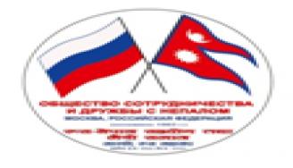 Российское общество сотрудничества и дружбы с Непалом