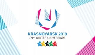 XXIX Всемирной зимней универсиады 2019 года в г. Красноярске