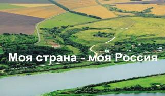 Соотечественники, проживающие за рубежом, впервые смогут принять участие в конкурсе «Моя страна – моя Россия»