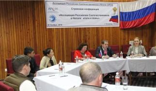 Cтрановая конференция российских соотечественников, проживающих в Непале.
