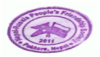 Непальско-российское общество дружбы народов  (отделение в Покхаре)